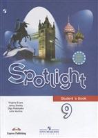 Spotlight. Student's Book. Английский язык. 9 класс. Учебник