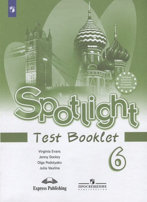 Ваулина Ю., Дули Д., Подоляко О., Эванс В. Spotlight Test Booklet Английский язык Контрольные задания 6 класс custom logo car floor mats for chevrolet captiva chevrolet lacetti epica sonic aveo sail trax cruze auto accessories car mats