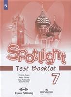 Spotlight. Test Booklet. Английский язык. Контрольные задания. 7 класс