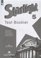Starlight. Test Booklet. Английский язык. 5 класс. Контрольные задания. Учебное пособие