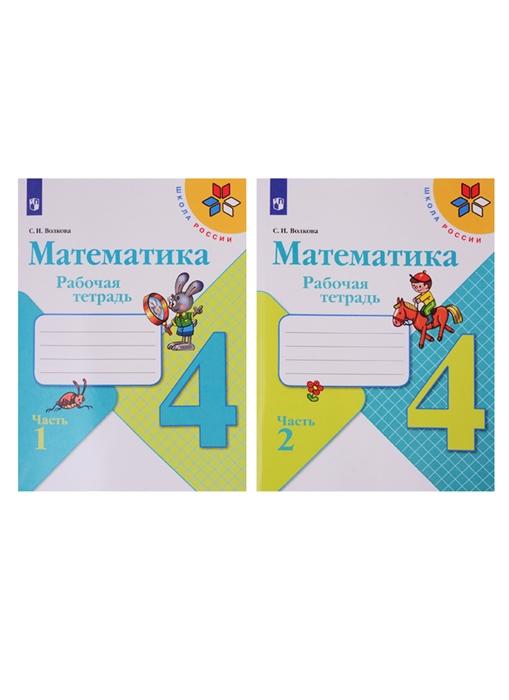 Волкова С. Математика 4 класс Рабочая тетрадь В двух частях комплект из 2-х книг ситникова т математика 2 класс рабочая тетрадь к умк моро в двух частях комплект из 2 книг