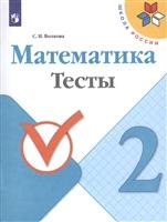 Математика. 2 класс. Тесты. Учебное пособие для общеобразовательных организаций