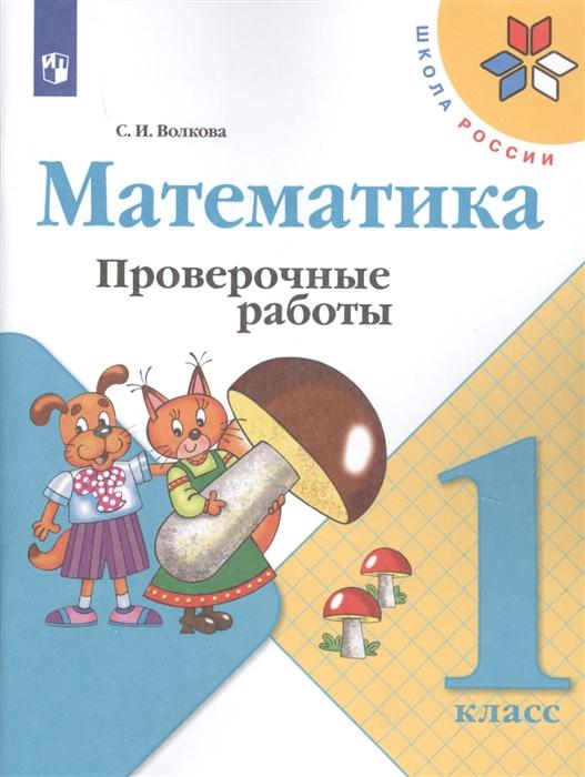 Волкова С. Математика 1 класс Проверочные работы
