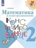 Математика и конструирование. 2 класс. Учебное пособие