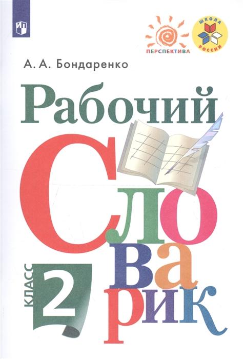 Бондаренко А. Рабочий словарик 2 класс
