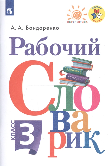 Бондаренко А. Рабочий словарик 3 класс