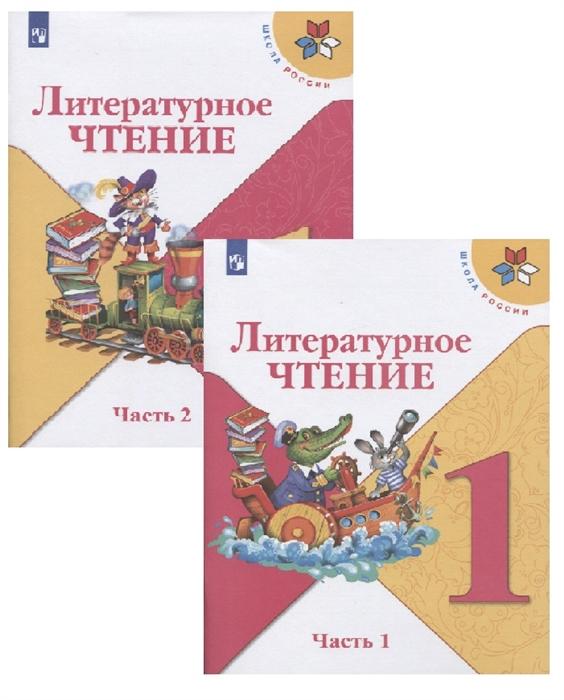 Литературное чтение 1 класс Учебник в 2 частях Просвещение