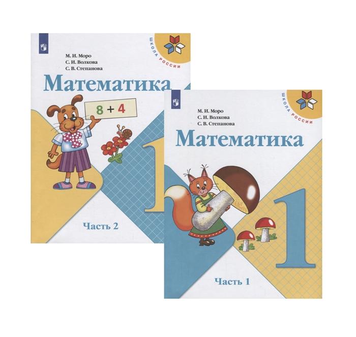 Моро М., Волкова С., Степанова С. Математика 1 класс Учебник В двух частях комплект из 2 книг цены