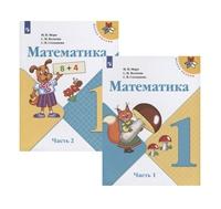 Математика. 1 класс. Учебник. В двух частях (комплект из 2 книг)