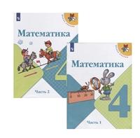 Математика. 4 класс. Учебник. В двух частях (комплект из 2 книг)