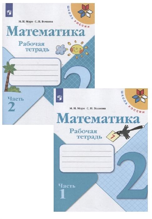 Моро М., Волкова С. Математика 2 класс Рабочая тетрадь В двух частях комплект из 2 книг хаим бенцион хейн простые ответы на непростые вопросы мировоззрение иудаизма в 2 частях комплект из 2 книг