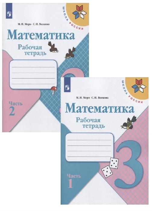 Моро М., Волкова С. Математика 3 класс Рабочая тетрадь В двух частях комплект из 2 книг