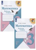 Математика. 3 класс. Рабочая тетрадь. В двух частях (комплект из 2 книг)