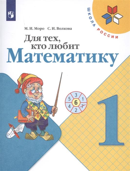 цены Моро М., Волкова С. Для тех кто любит математику 1 класс Учебное пособие для общеобразовательных организаций