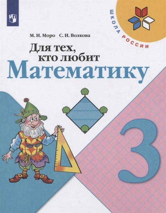 Моро М., Волкова С. Для тех кто любит математику 3 класс Учебное пособие printio лис лис лис на красном