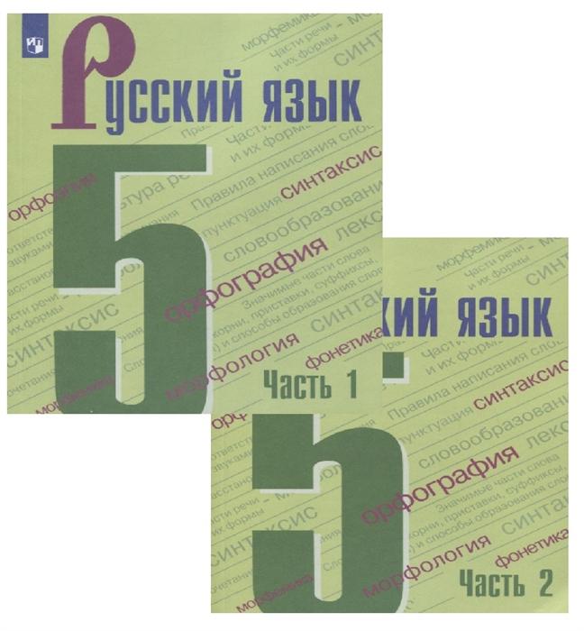 Ладыженская Т., Баранов М., Тростенцова Л. И др. Русский язык 5 класс Учебник в 2 частях