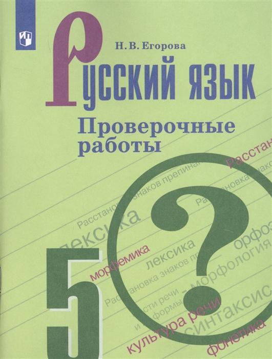 Егорова Н. Русский язык 5 класс Проверочные работы Учебное пособие для общеобразовательных организаций