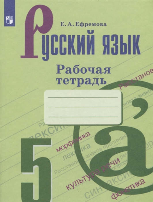 Ефремова Е Русский язык 5 класс Рабочая тетрадь Учебное пособие