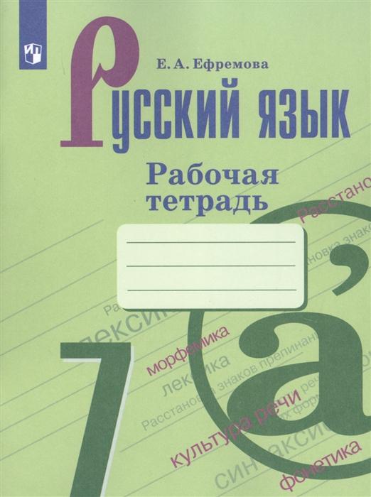 Ефремова Е Русский язык 7 класс Рабочая тетрадь Учебное пособие для общеобразовательных организаций