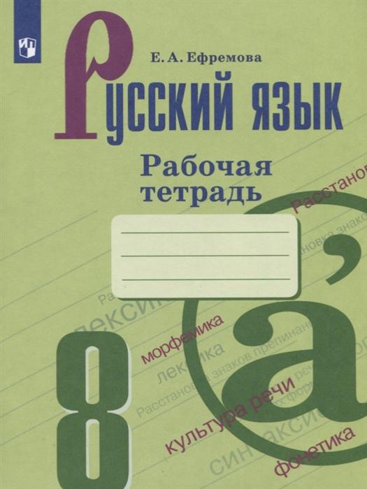 Ефремова Е Русский язык 8 класс Рабочая тетрадь Учебное пособие