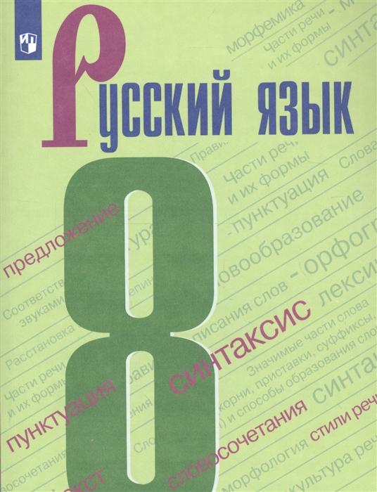 Бархударов С. и др. Русский язык 8 класс Учебник стоимость