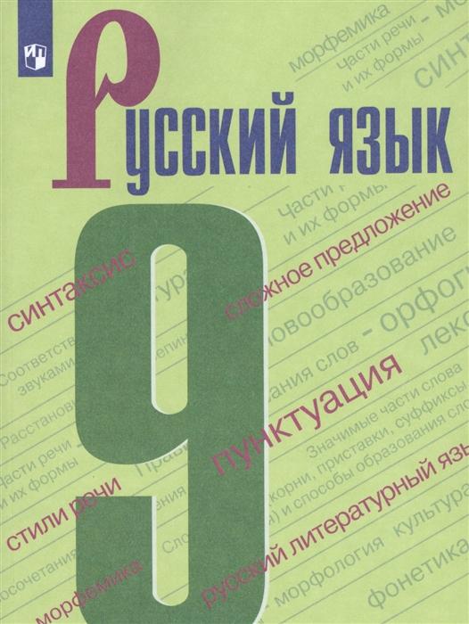 Бархударов С., Крючков С., Максимов Л. и др. Русский язык 9 класс Учебник