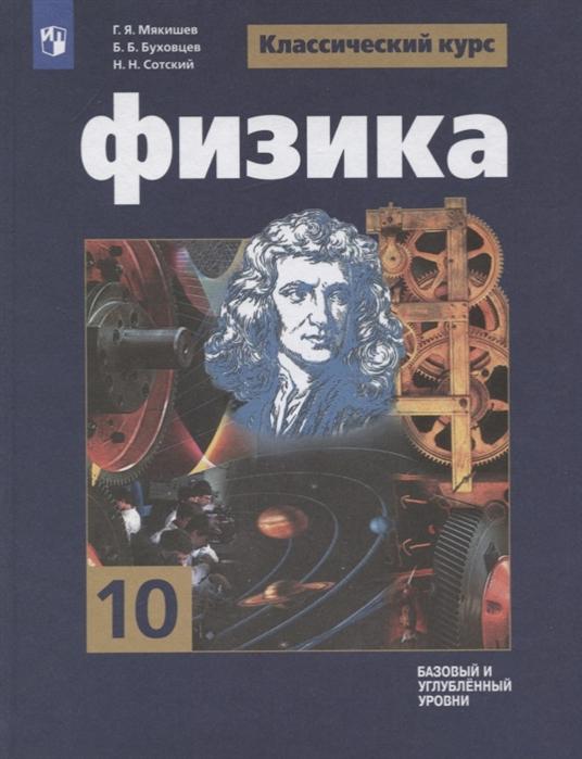 Мякишев Г., Буховцев Б., Сотский Н. Физика 10 класс Учебник Базовый уровень физика 10 класс базовый уровень учебник