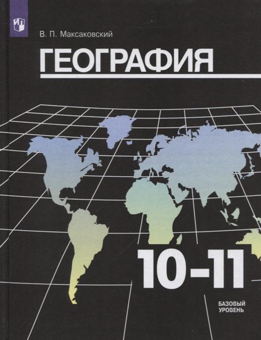 Максаковский В. География 10-11 классы Базовый уровень Учебник в д симоненко технология 10–11 классы базовый уровень