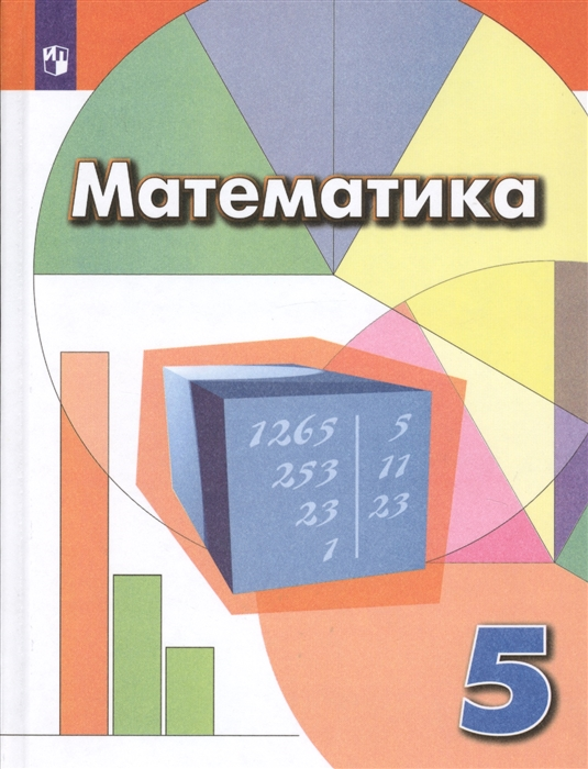 цена на Дорофеев Г., Шарыгин И., Суворова С. и др. Математика 5 класс Учебник для общеобразовательных организаций