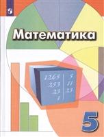 Математика. 5 класс. Учебник для общеобразовательных организаций