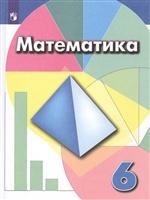 Математика. 6 класс. Учебник для общеобразовательных организаций