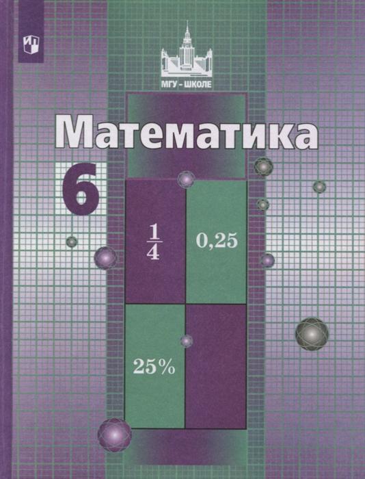 цены на Никольский С., Потапов М., Решетников Н., Шевкин А. Математика 6 класс Учебник  в интернет-магазинах