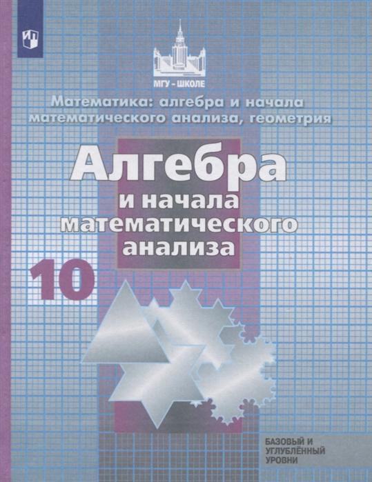 цены на Никольский С., Потапов М., Решетников Н., Шевкин А. Алгебра и начала математического анализа 10 класс Учебник  в интернет-магазинах