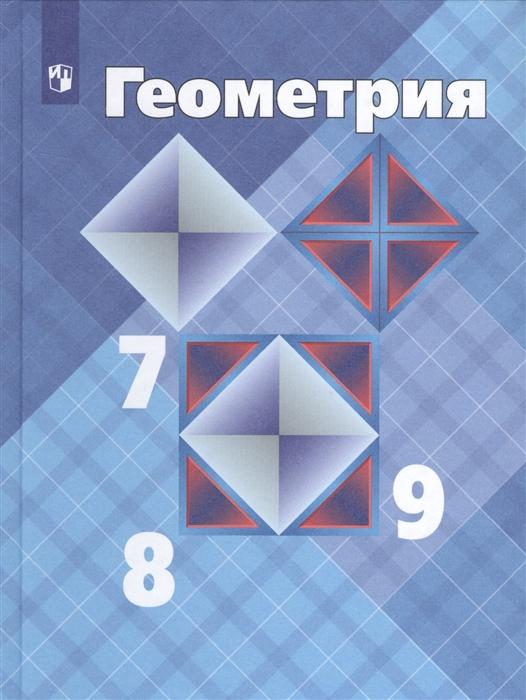 Атанасян Л., Бутузов В., Кадомцев С. И др. Геометрия 7-9 классы Учебник цена