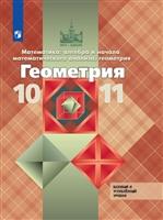 Математика: алгебра и начала математического анализа, геометрия. Геометрия. 10-11 класс. Базовый и углубленный уровни. Учебник