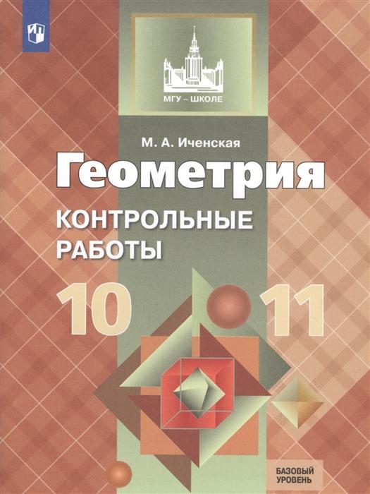 Иченская М. Геометрия 10-11 класс Контрольные работы Базовый уровень