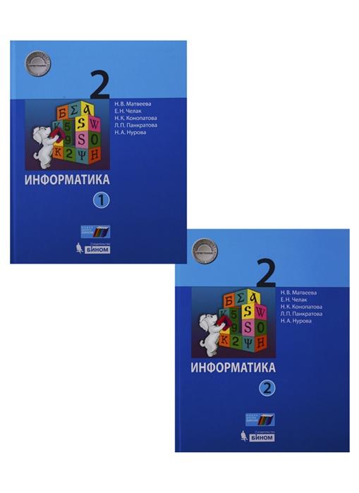 Матвеева Н., Челак Е., Конопатова Н. и др. Информатика 2 класс Учебник в 2 частях комплект из 2 книг г н кудина з н новлянская литература 5 класс учебное пособие в 2 частях комплект из 2 книг