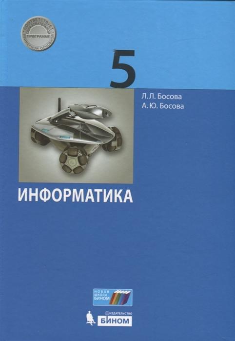 Босова Л., Босова А. Информатика 5 класс Учебник цены онлайн
