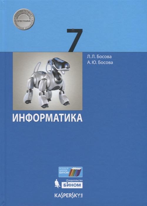 Босова Л., Босова А. Информатика 7 класс Учебник цены онлайн