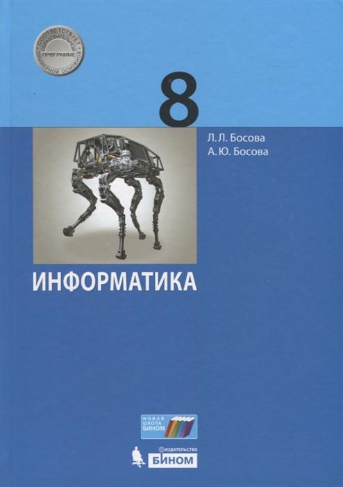 Босова Л., Босова А. Информатика 8 класс Учебник цены онлайн