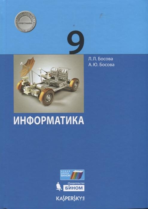 Босова Л., Босова А. Информатика 9 класс Учебник цены онлайн