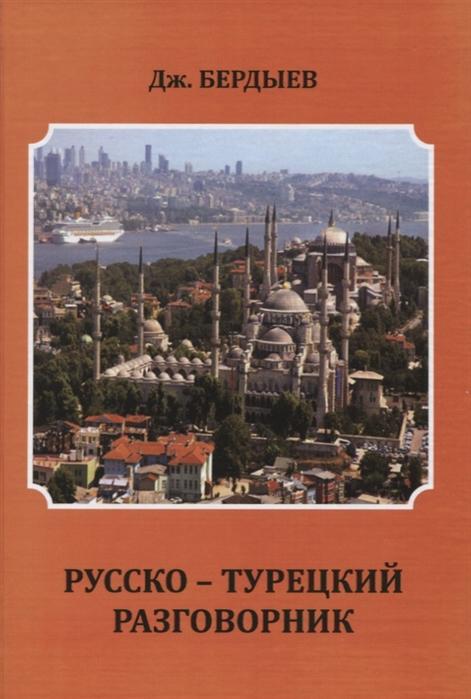 Бердыев Дж. Русско-турецкий разговорник
