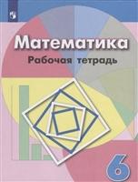 Математика. Рабочая тетрадь. 6 класс