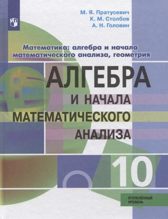 Пратусевич М., Столбов К., Головин А. Алгебра и начала математического анализа 10 класс Углубленный уровень Учебник