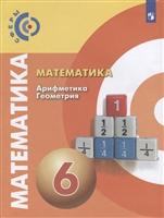 Математика. Арифметика. Геометрия. 6 класс. Учебник
