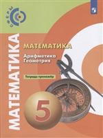 Математика. Арифметика. Геометрия. Тетрадь-тренажер. 5 класс