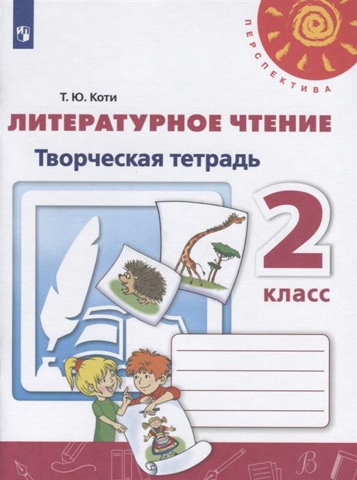 Коти Т. Литературное чтение Творческая тетрадь 2 класс
