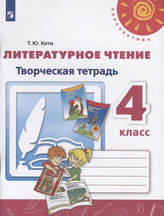 Коти Т. Литературное чтение Творческая тетрадь 4 класс
