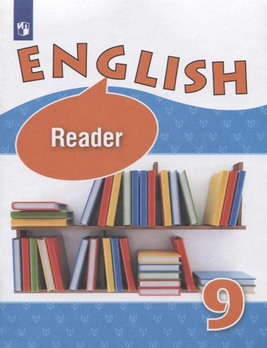 Фото - Афанасьева О., Михеева И. English Reader Английский язык 9 класс Книга для чтения шоу бернард английский язык 9 класс английский в фокусе книга для чтения пигмалион
