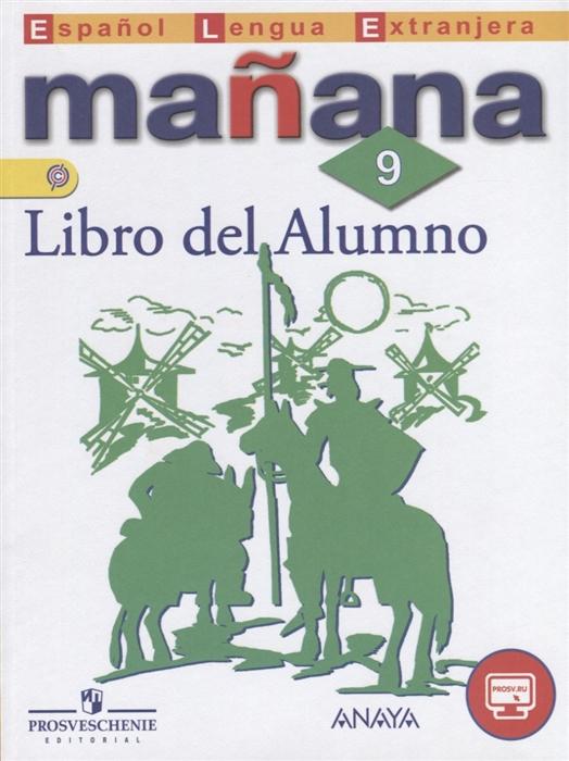 Испанский язык Второй иностранный язык 9 класс Учебник